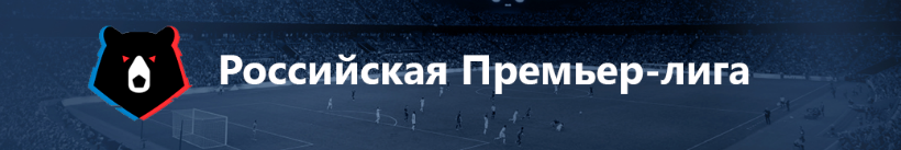 купить билеты на футбол в Мосвке