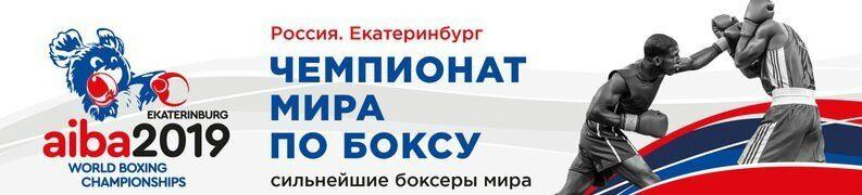 bilety-na-chempionat-mira-po-boksu-2019-ekaterinburg