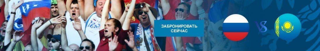 bilety-rossiya-kazahstan-9-sentyabrya-stadion-kaliningrad-otborochnyj-turnir-evro-2020