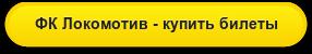 ФК Локомотив - купить билеты
