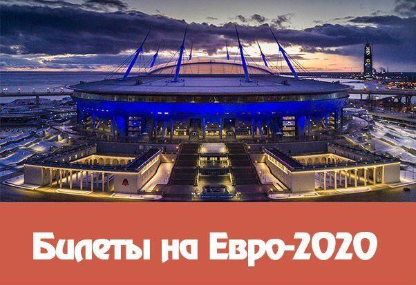 bilety-na-evro-2020