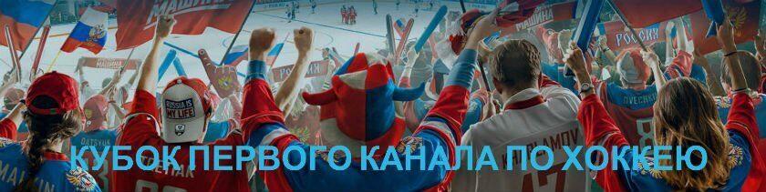 kubok-pervogo-kanala-2020-oficialnye-bilety-kupit-chempionat-kassir