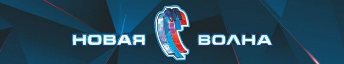 novaya-volna-2020-kazan-bilety