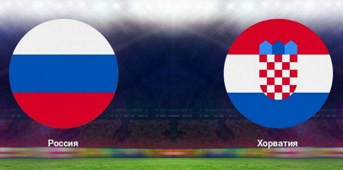 Россия - Хорватия - официальные билеты