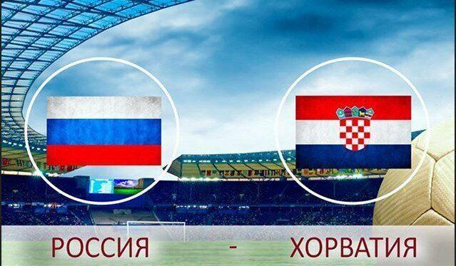 Купить билеты на матч Россия - Хорватия в Москве