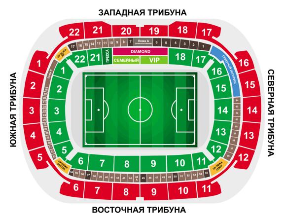 lokomotiv_bileti