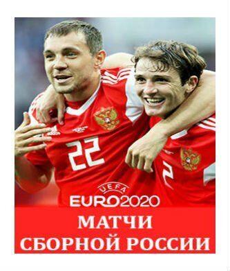сборная россии по футболу товарищеский матч цена билета