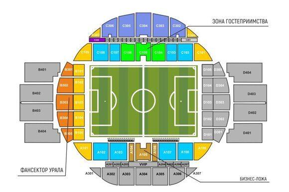 Билеты на финал кубка России по футболу