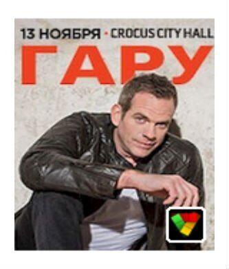 Билет гару концерт билеты мурманск театр