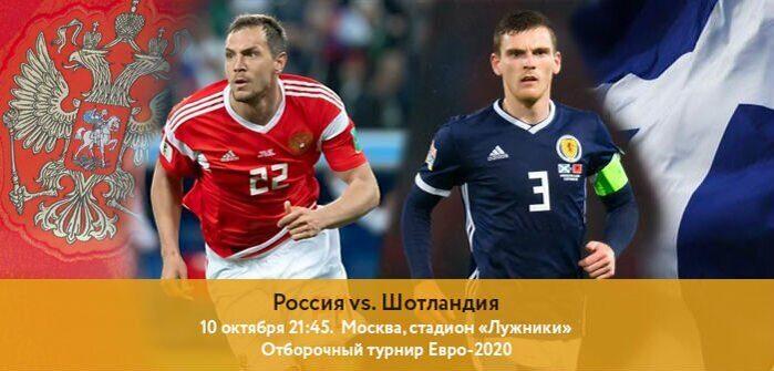rossiya-shotlandiya-oficialnye-bilety-na-match-kupit